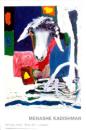 אמנות יהודית ישראלית מוזיאון תל אביב לאמנות קדישמן - כבשה